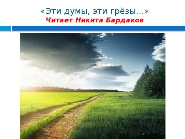 «Эти думы, эти грёзы…»  Читает Никита Бардаков