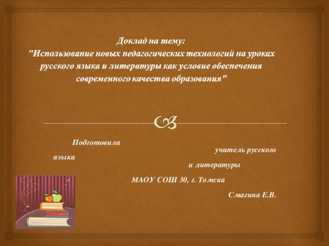 Доклады для учителя по русскому языку и литературе 1552