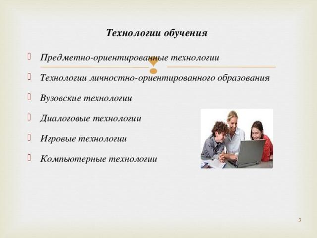 Доклад на тему технологии 9232