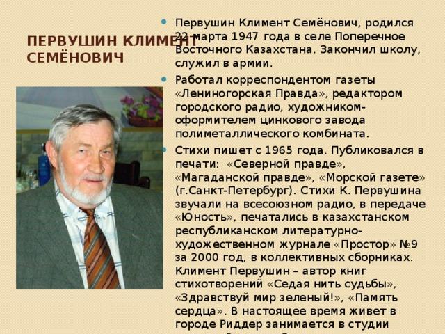Первушин Климент Семёнович