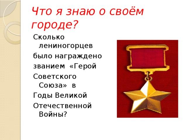 Что я знаю о своём городе? Сколько лениногорцев было награждено званием «Герой Советского Союза» в Годы Великой Отечественной Войны?