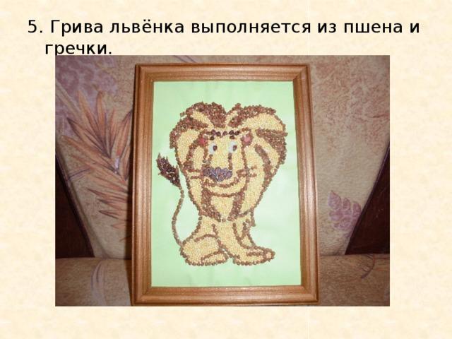 5. Грива львёнка выполняется из пшена и гречки.