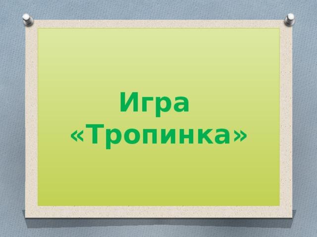 Игра  «Тропинка»