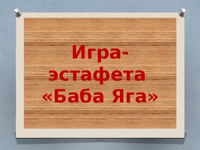 Игра-эстафета  «Баба Яга»