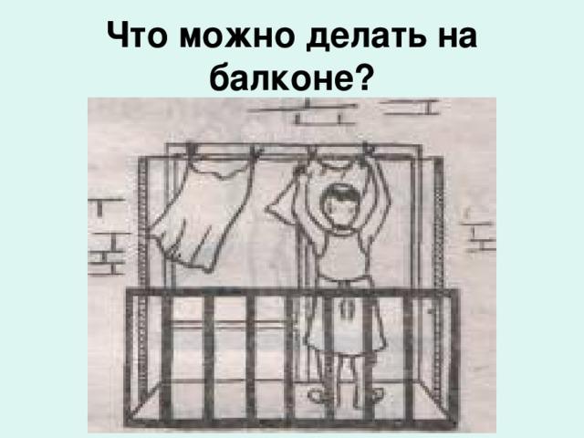 Что можно делать на балконе?