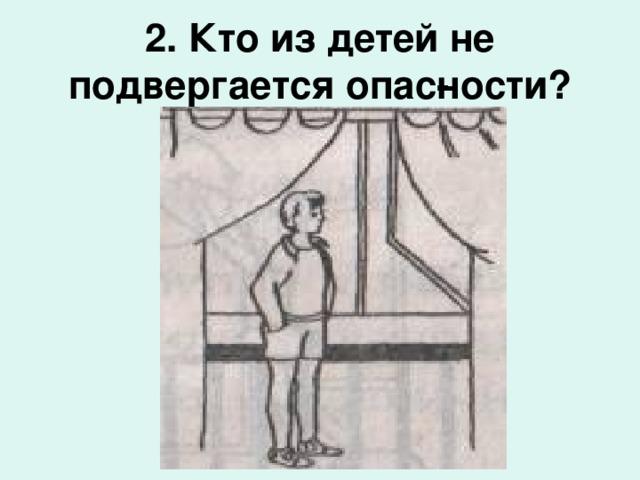 2. Кто из детей не подвергается опасности?