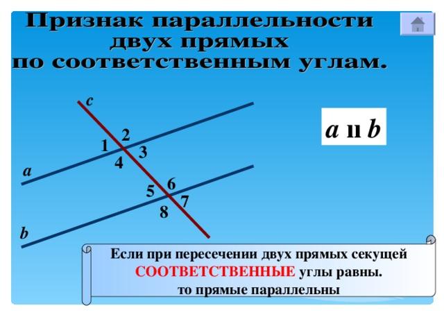 с a  ıı b 2 1 3 4 а 6 5 7 8 b Если при пересечении двух прямых секущей СООТВЕТСТВЕННЫЕ углы равны. то прямые параллельны