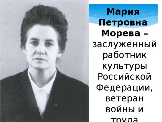Мария Петровна Морева – заслуженный работник культуры Российской Федерации, ветеран войны и труда