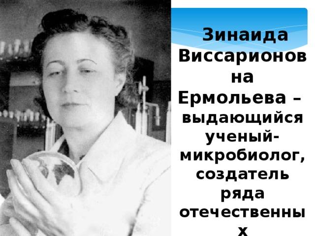 Зинаида Виссарионовна Ермольева – выдающийся ученый-микробиолог, создатель ряда отечественных антибиотиков