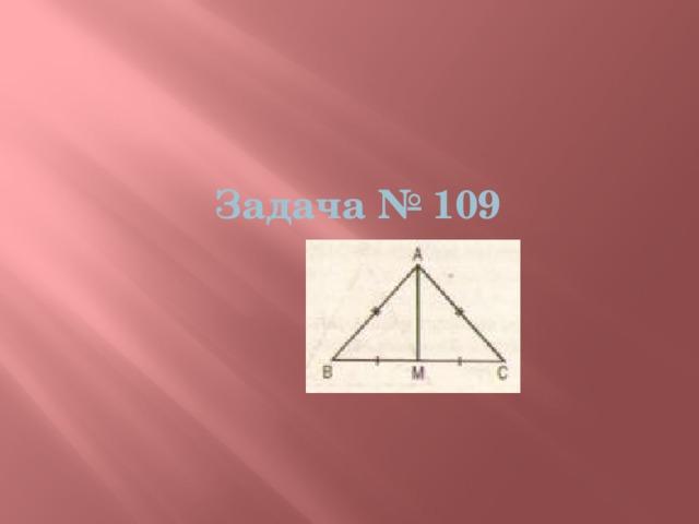 Задача № 109