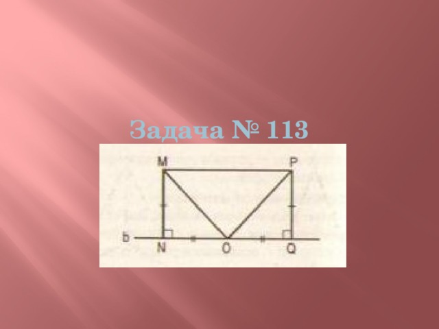 Задача № 113