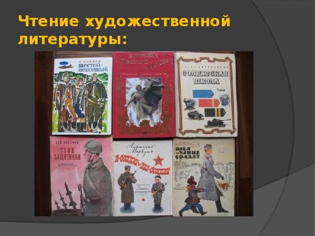 Чтение художественной литературы: