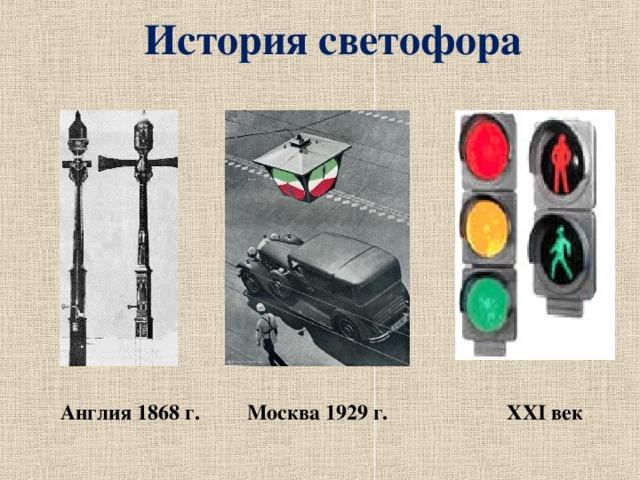 История светофора картинках
