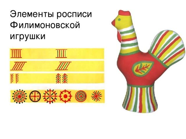 Элементы росписи Филимоновской игрушки