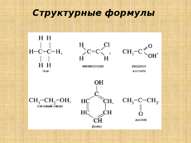 Структурные формулы