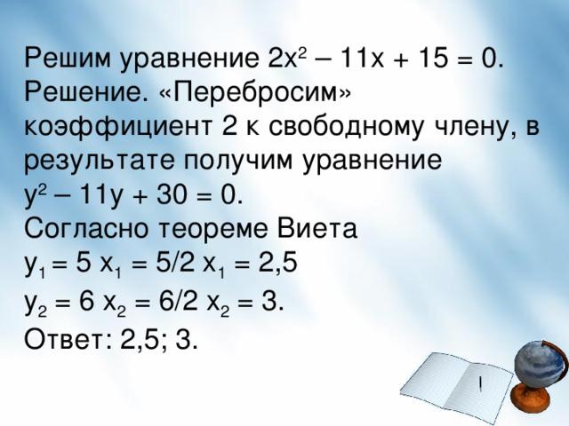 Решение квадратных уравнений способом «переброски».