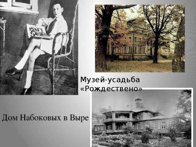 Музей-усадьба «Рождествено» Дом Набоковых в Выре