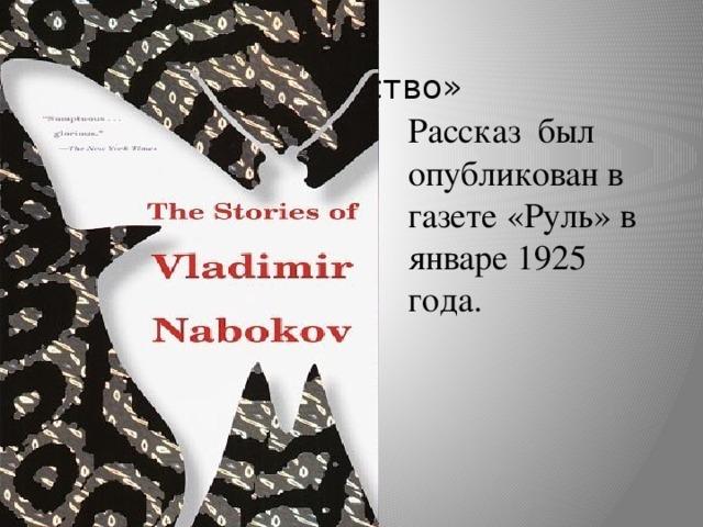 «Рождество» Рассказ был опубликован в газете «Руль» в январе 1925 года.