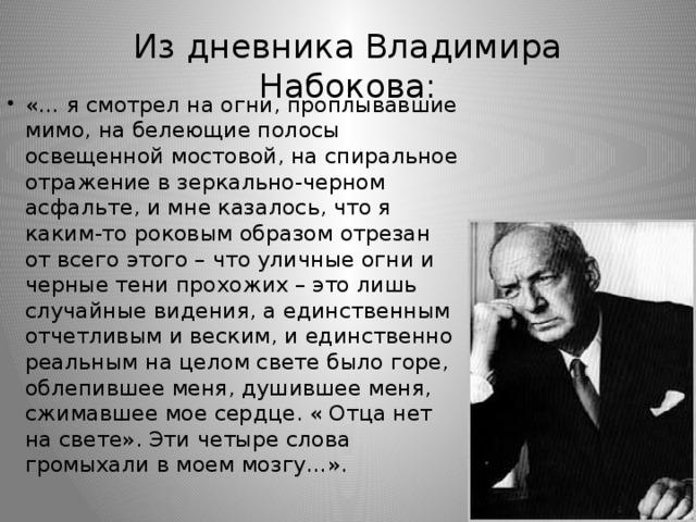 Из дневника Владимира Набокова: