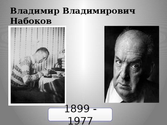 Владимир Владимирович Набоков 1899 - 1977