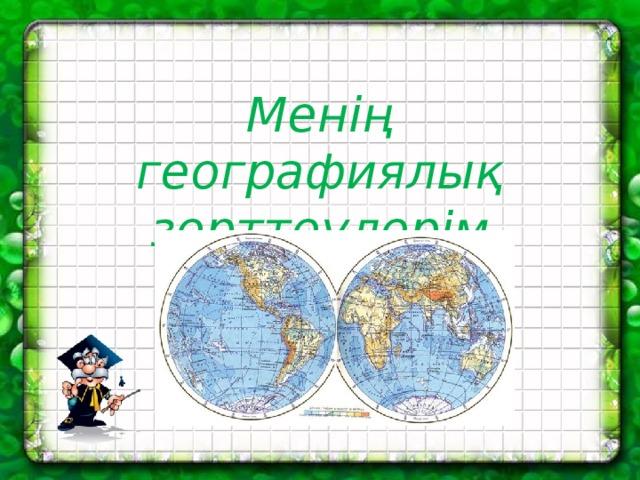 Менің географиялық зерттеулерім