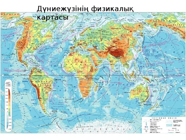 Дүниежүзінің физикалық картасы