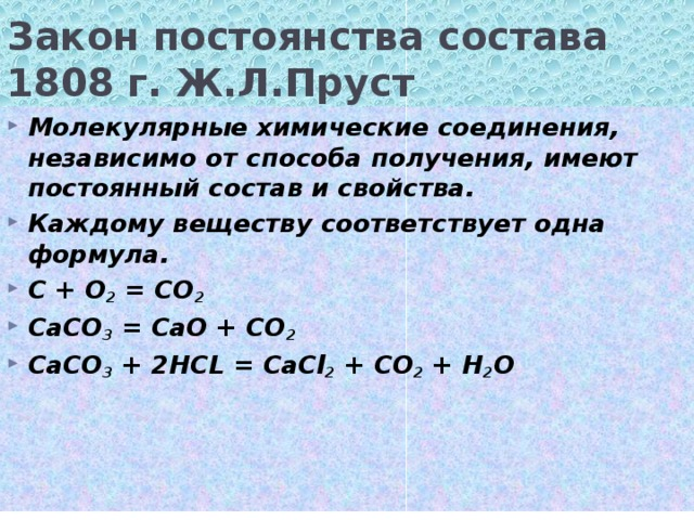 Закон постоянства состава  1808 г. Ж.Л.Пруст
