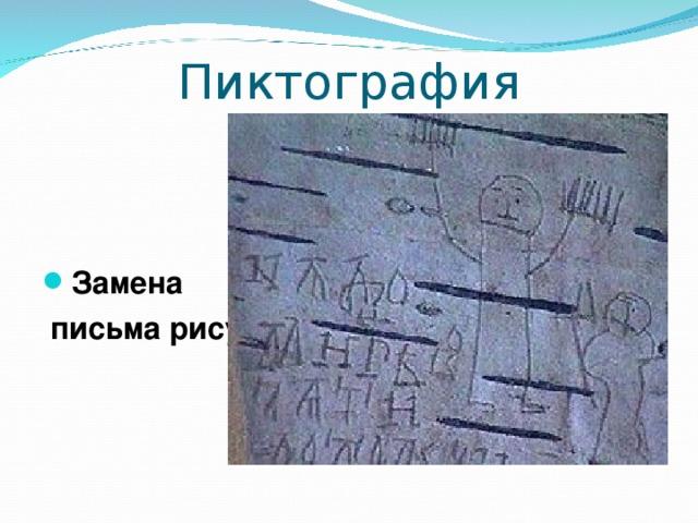 Пиктография Замена  письма рисунками