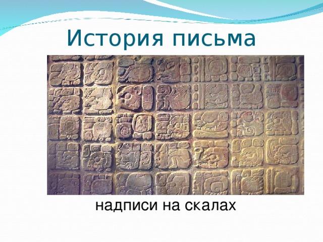 История письма   надписи на скалах