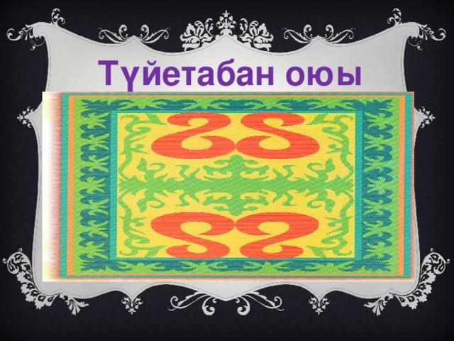 Түйетабан оюы