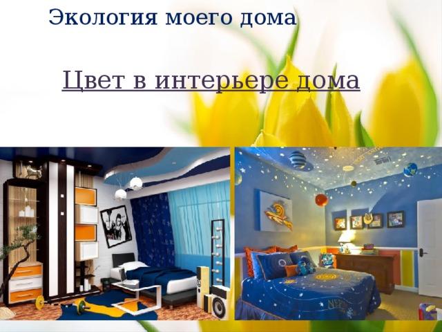 Экология моего дома Цвет в интерьере дома