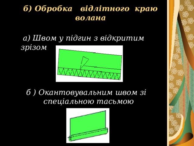 б) Оброб ка в і дл і тн ого кра ю волана   а) Швом у підгин з відкритим зрізом   б ) Окантовувальним швом зі спеціальною тасьмою