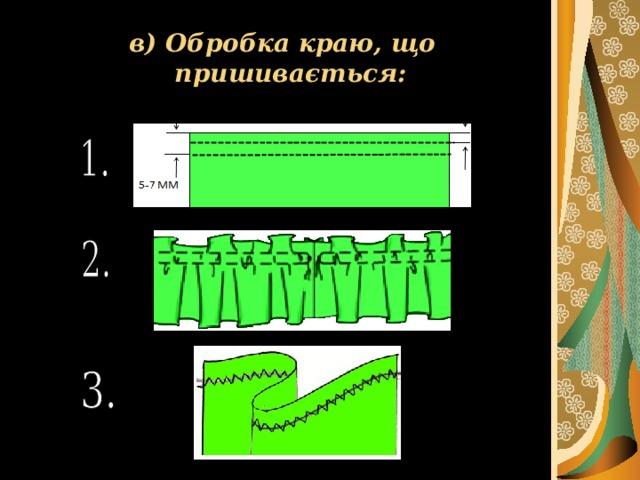 в) Обробка краю, що пришивається: