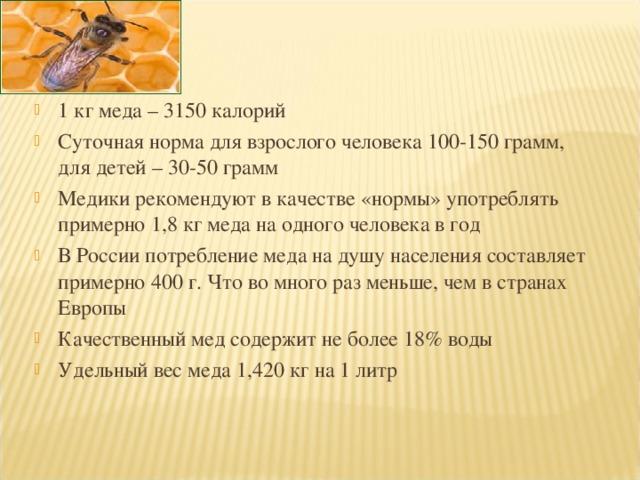 Калорийность Меда Для Похудения. Сколько мёда можно есть при похудении?