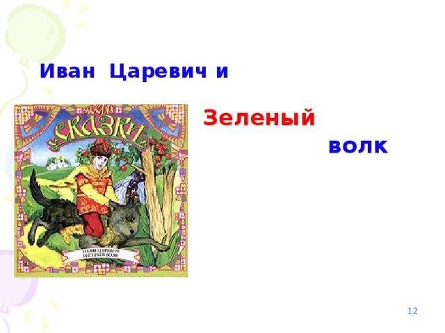 серый Иван Царевич и  Зеленый  волк
