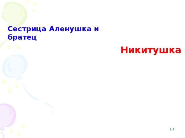 Иванушка Сестрица Аленушка и братец Никитушка