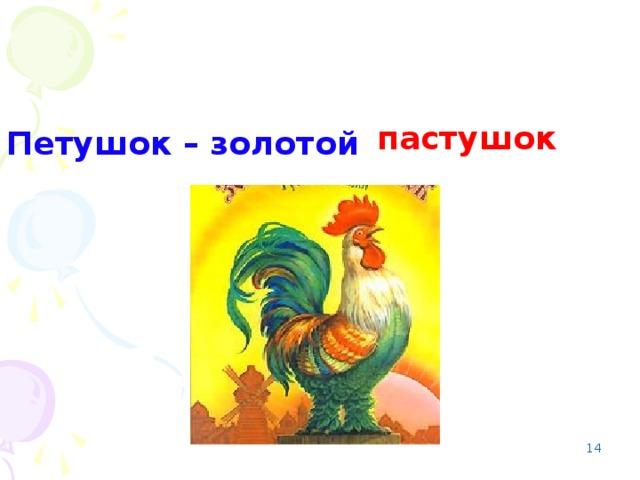 пастушок Петушок – золотой   гребешок