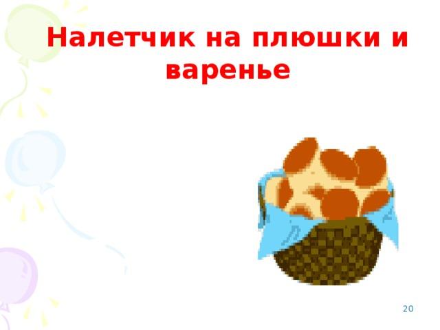 Налетчик на плюшки и варенье  Карлсон