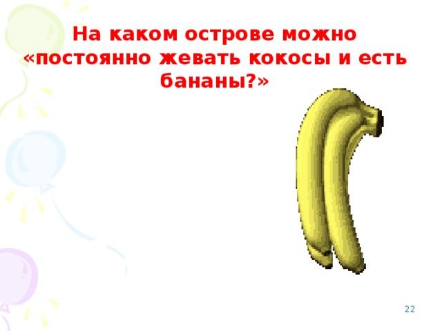 На каком острове можно «постоянно жевать кокосы и есть бананы?»  Чунга - Чанга