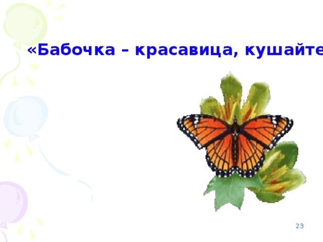 «Бабочка – красавица, кушайте…  Варенье