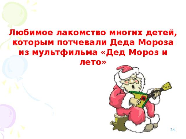 Любимое лакомство многих детей, которым потчевали Деда Мороза из мультфильма «Дед Мороз и лето»  Мороженое