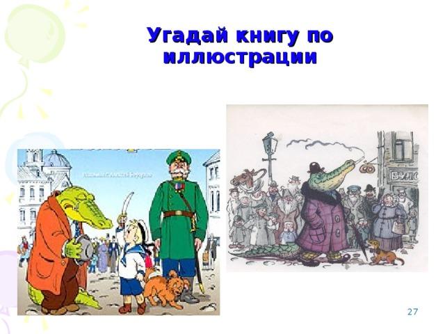 Угадай книгу по иллюстрации  Чуковский К.И.«Крокодил Гена»