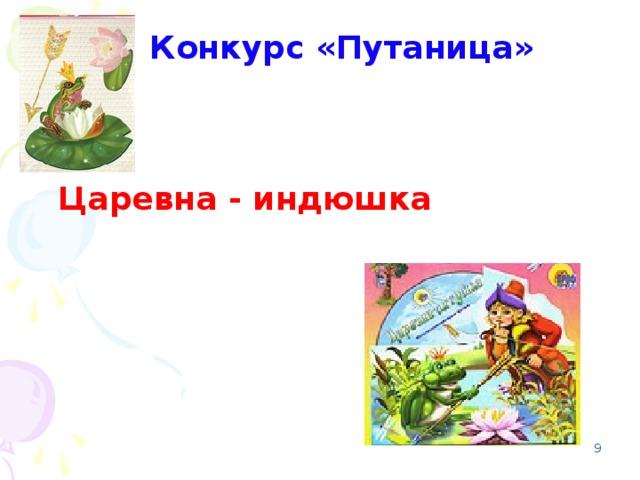 Конкурс «Путаница» Царевна - индюшка  Царевна - лягушка