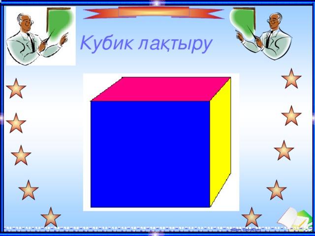 Кубик ла қтыру