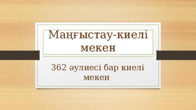 Маңғыстау-киелі мекен 362 әулиесі бар киелі мекен