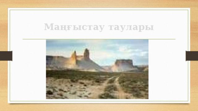 Маңғыстау таулары