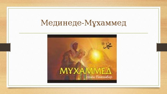 Мединеде-Мұхаммед