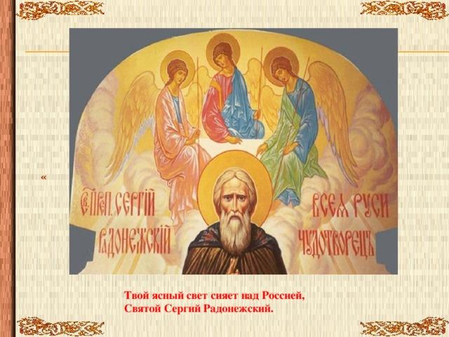 « Твой ясный свет сияет над Россией, Святой Сергий Радонежский.