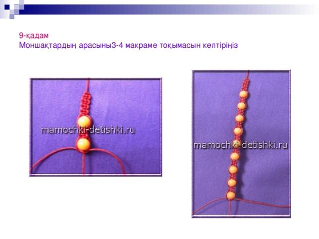 9-қадам  Моншақтардың арасыны3-4 макраме тоқымасын келтіріңіз