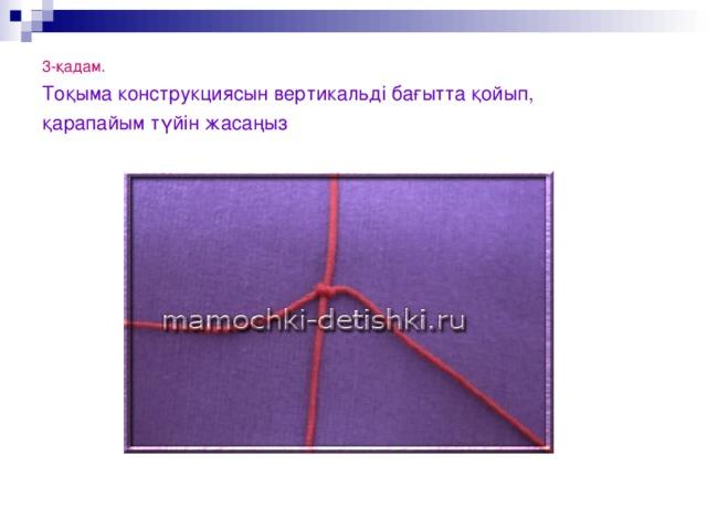 3-қадам.  Тоқыма конструкциясын вертикальді бағытта қойып, қарапайым түйін жасаңыз